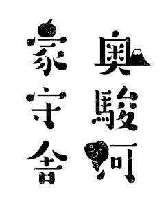 okusuruga_logo_t